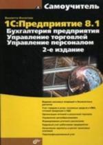 1С предприятие 8.1. Бухгалтерия предприятия, управление торговлей, управление персоналом, 2-е издание