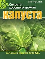 Капуста. Секреты хорошего урожая