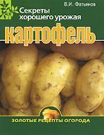 Картофель. Секреты хорошего урожая