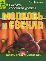 Морковь и свекла. Секреты хорошего урожая