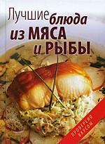 Лучшие блюда из мяса и рыбы