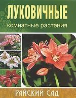 Луковичные комнатные растения