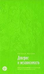 Доверие и независимость : книга-ежедневник для родителей детей от рождения до 3 лет