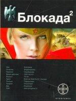 Блокада-2 Тень Зигфрида