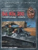 """Легкие бронетранспортеры семейства Sd.Kfz.250. Универсальные """"солдаты"""""""