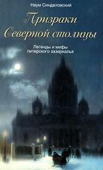 Призраки Северной столицы. Легенды и мифы питерского зазеркалья
