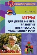 Игры для детей 5-8 лет: Развитие логического мышления и речи