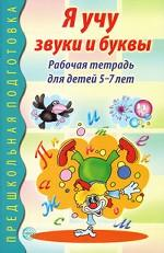 Я учу звуки и буквы. Рабочая тетрадь для детей 5-7