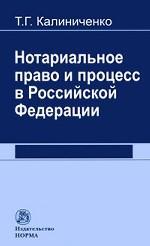 Нотариальное право и процесс в Российской Федерации