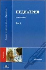 Педиатрия. В 2 т. Т.2