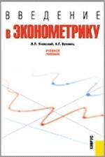 Введение в эконометрику.Уч.пос