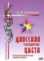 Даосская парадигма цвета.:Кн.1. Основы цветодиагностики.Теория и практика