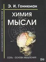 Химия мысли (Соль - основа мышление. Космобиософическая наука терапии)