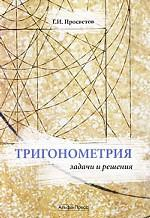 Тригонометрия. Задачи и решения