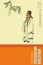 Познание Востока