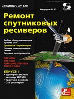 Вып.120. Ремонт спутниковых ресиверов
