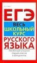 ЕГЭ. Весь школьный курс русского языка