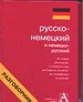 Русско-немецкий и немецко-русский разговорник