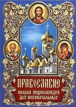 Скачать Православие. Полная энциклопедия для новоначальных бесплатно