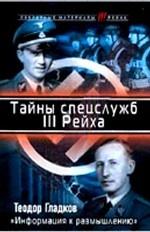 """Тайны спецслужб III Рейха. """" Информация к размышлению"""""""
