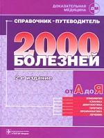 2000 болезней от А до Я