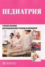 Педиатрия. Рабочая тетрадь