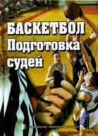 Баскетбол. Подготовка судей. Учебное пособие