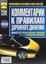 Скачать Комментарии к Правилам дорожного движения бесплатно В. Яковлев