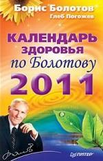 Календарь здоровья по Болотову на 2011 год