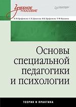 Основы специальной педагогики и психологии
