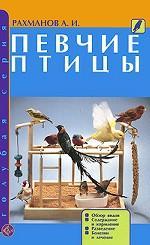 Птицы одни из наиболее интересных и