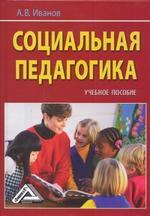 Социальная педагогика