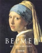 Вермер. 1632-1675. Сокрытие чувств