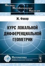 Курс локальной дифференциальной геометрии. Пер. с фр