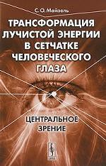 Трансформация лучистой энергии в сетчатке человеческого глаза: Центральное зрение