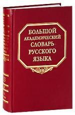 Большой академ.словарь рус.яз. т.13 О-Опор