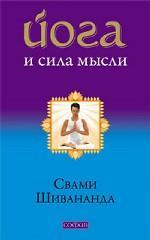 Йога и сила мысли