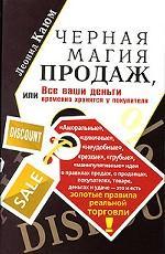 Черная магия продаж, или Все ваши деньги временно хранятся у покупателя