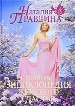 Полная энциклопедия женского счастья