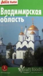 Владимирская область. Путеводитель