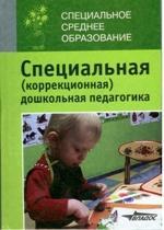 Специальная (коррекционная) дошкольная педагогика. Введение в специальность