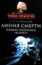 Скачать Линия смерти. Провал операции Кларет бесплатно Г. Соколов
