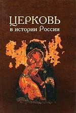 Скачать Церковь в истории России бесплатно