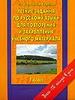 Летние задания по русскому языку для повторения и закрепления учебного материала