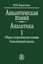 Аналитическая химия (аналитика). В 2 книгах. Книга 1. Общие теоретические основы. Качественный анализ