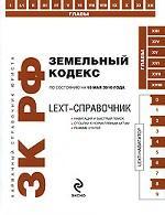 LEXT-справочник. Земельный кодекс Российской Федерации