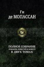 Полное собрание романов, повестей в 2-х томах т.1
