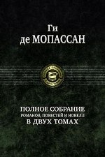 Полное собрание романов, повестей и новелл в 2 томах. Том 1
