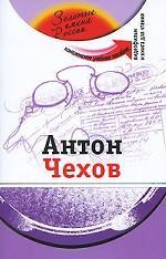 Антон Чехов (+DVD - фильм)