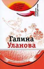 Галина Уланова (+DVD - фильм)